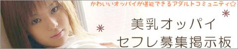 美乳オッパイセフレ募集掲示板